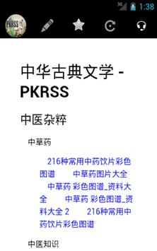 中医 screenshot 8