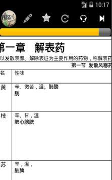 中医 screenshot 13