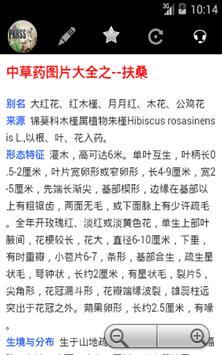 中医 screenshot 10