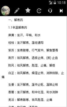 中医 screenshot 14