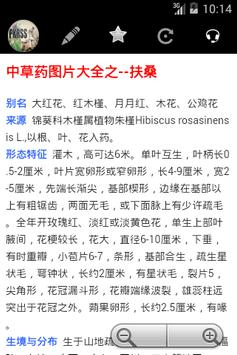 中医 screenshot 18