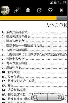 中医 screenshot 23