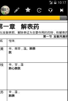 中医 screenshot 21