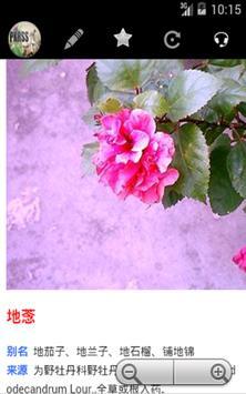 中医 screenshot 3