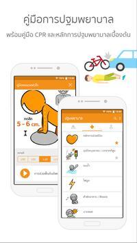 Emer Plus apk screenshot