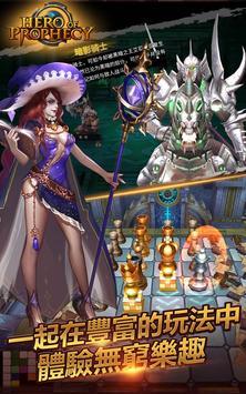 Hero of Prophecy - Elite Beta screenshot 4
