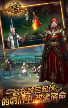 Hero of Prophecy - Elite Beta screenshot 14
