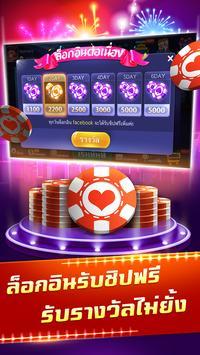โดมิโน่ไทย-Domino  qiuqiu  Online 99 screenshot 3