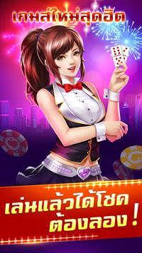 โดมิโน่ไทย-Domino  qiuqiu  Online 99 poster
