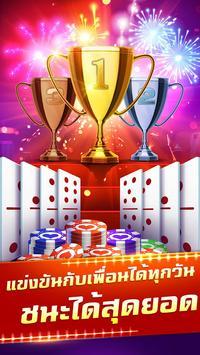 โดมิโน่ไทย-Domino  qiuqiu  Online 99 screenshot 1