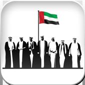 UAE National Day icon