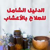 الدليل الشامل للعلاج بالأعشاب icon