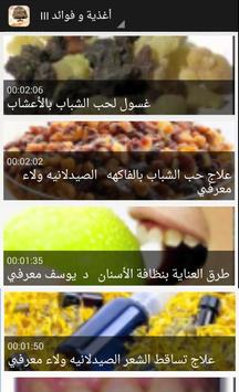 الدليل الشامل للعلاج بالأعشاب screenshot 1