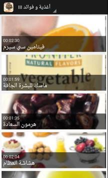 الدليل الشامل للعلاج بالأعشاب screenshot 7