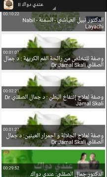 الدليل الشامل للعلاج بالأعشاب screenshot 6
