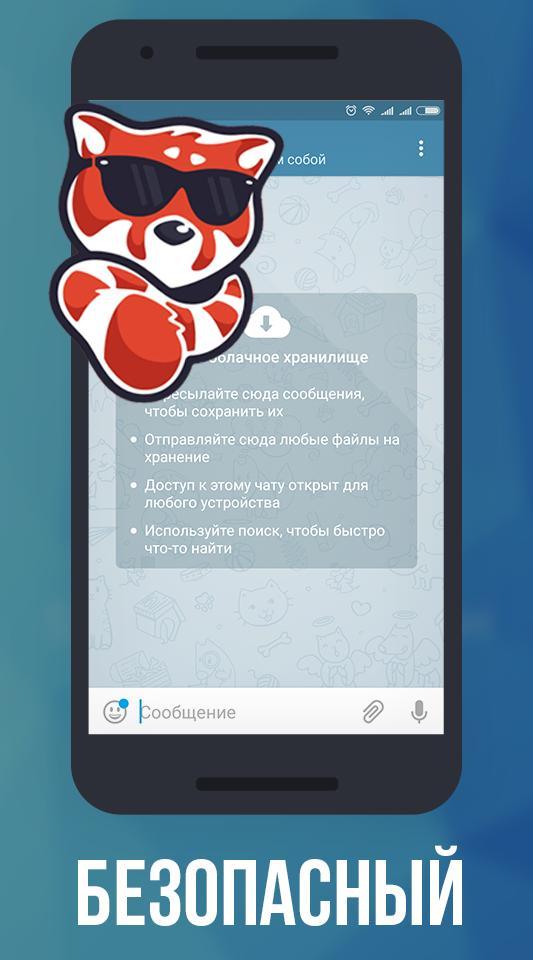 Paper Plane - Смарт Месседжер для Телеграмм poster