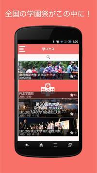 【旧】学フェス screenshot 11