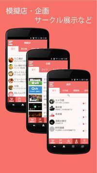 【旧】学フェス screenshot 2