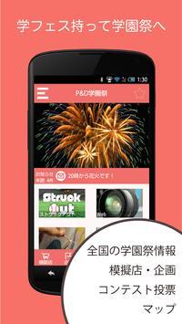 【旧】学フェス screenshot 5