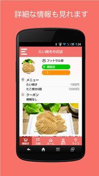 【旧】学フェス screenshot 8