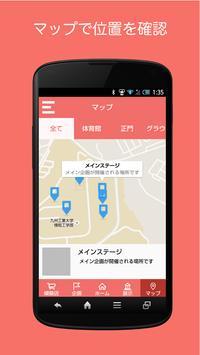 【旧】学フェス screenshot 9