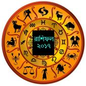 রাশিফল কেমন কাটবে ২০১৭ icon