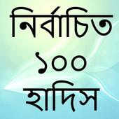 নির্বাচিত ১০০ হাদিস icon