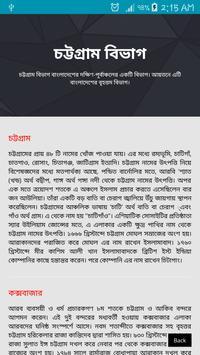 ৬৪ জেলার ইতিহাস apk screenshot
