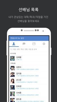 연결고리 for 상산고등학교 screenshot 11