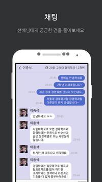 연결고리 for 상산고등학교 screenshot 2