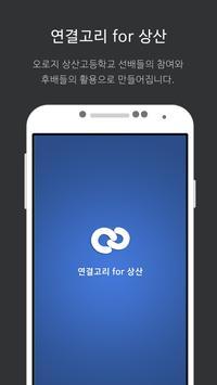 연결고리 for 상산고등학교 screenshot 4
