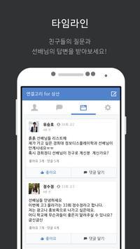 연결고리 for 상산고등학교 screenshot 8