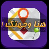 دليل الملاحة العربي icon