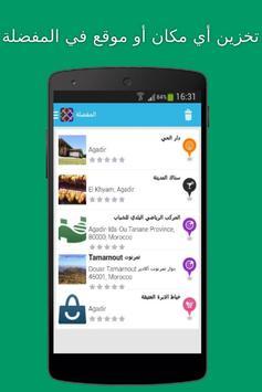 دليل الملاحة العربي screenshot 3