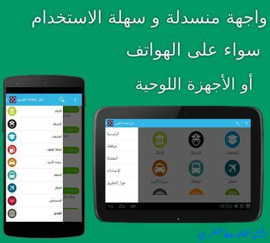 دليل الملاحة العربي poster