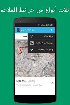 دليل الملاحة العربي screenshot 1