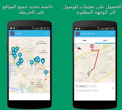 دليل الملاحة العربي screenshot 2