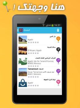دليل الملاحة العربي screenshot 7