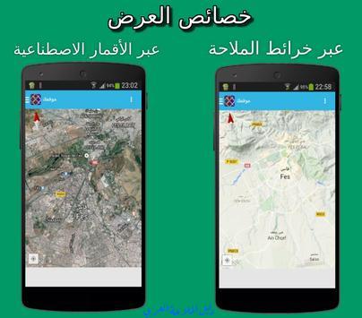 دليل الملاحة العربي screenshot 4