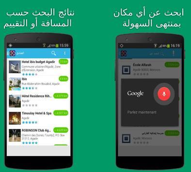 دليل الملاحة العربي screenshot 5