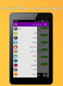 دليل الملاحة العربي screenshot 6
