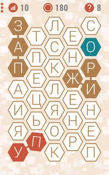 Шестигрань - Филворды: найди слова apk screenshot