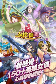 女僕聯萌 poster