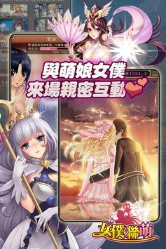 女僕聯萌 apk screenshot
