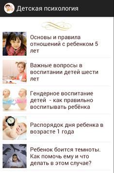 Детская психология screenshot 1
