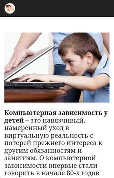 Детская психология screenshot 2