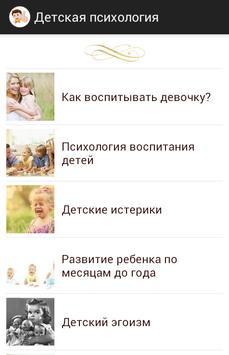 Детская психология screenshot 7