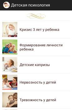 Детская психология screenshot 4
