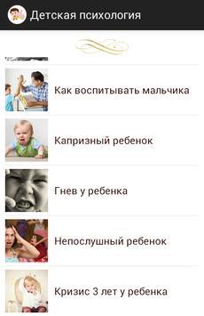 Детская психология screenshot 5