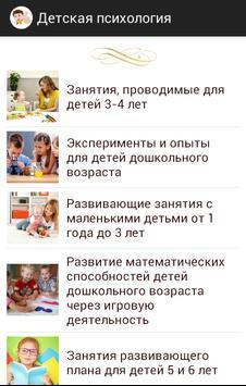 Детская психология screenshot 6